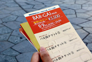 bar_ticket002